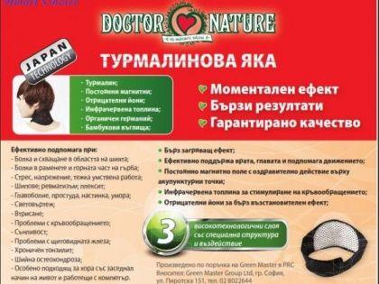Турмалинова яка Dr. Nature
